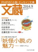 文蔵 2014.9(文蔵)