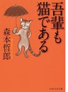 吾輩も猫である(PHP文芸文庫)