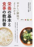 やさしい解説でよくわかる栄養の基本と食事の教科書