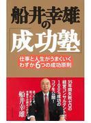 船井幸雄の「成功塾」