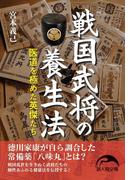 戦国武将の養生法(新人物文庫)