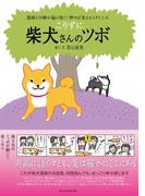 こりずに 柴犬さんのツボ(辰巳出版ebooks)