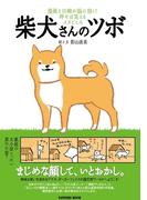 柴犬さんのツボ(辰巳出版ebooks)
