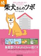 続 柴犬さんのツボ(辰巳出版ebooks)