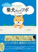 三たび 柴犬さんのツボ(辰巳出版ebooks)