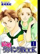 結婚クッキングBOOK(1)