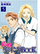 結婚クッキングBOOK(5)
