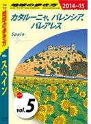 【セット商品】地球の歩き方「スペインの3大祭り」分冊4点セット