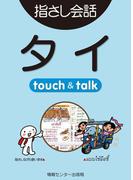【音声付ライト版】旅の指さし会話帳1 タイ(指さし会話帳EX)