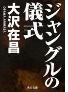 ジャングルの儀式(角川文庫)