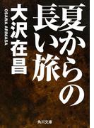 夏からの長い旅(角川文庫)