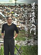 男の流儀入門【震災編】(デジタルブックファクトリー)