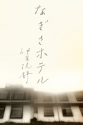 なぎさホテル(デジタルブックファクトリー)