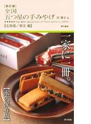 新訂版 全国 五つ星の手みやげ【北海道/東北 編】