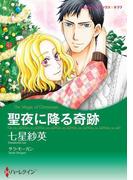 漫画家 七星紗英 セット(ハーレクインコミックス)