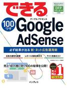 できる100ワザ Google AdSense 必ず結果が出る新・ネット広告運用術(できる100ワザ)