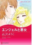 エンジェルと悪女(ハーレクインコミックス)