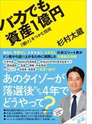 バカでも資産1億円 「儲け」をつかむ技術
