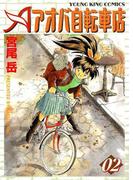 アオバ自転車店(2)(YKコミックス)