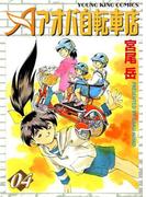 アオバ自転車店(4)(YKコミックス)