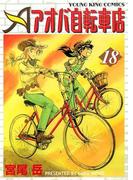 アオバ自転車店(18)(YKコミックス)
