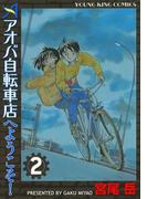 アオバ自転車店へようこそ!(2)(YKコミックス)