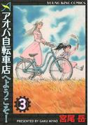 アオバ自転車店へようこそ!(3)(YKコミックス)