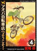 アオバ自転車店へようこそ!(4)(YKコミックス)
