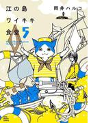 江の島ワイキキ食堂(5)(ねこぱんちコミックス)