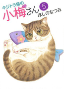 キジトラ猫の小梅さん(5)(ねこぱんちコミックス)