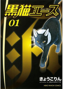 黒猫エース(1)(ねこぱんちコミックス)