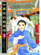 中華街的猫模様(2)(ねこぱんちコミックス)