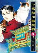 中華街的猫模様(3)(ねこぱんちコミックス)