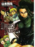 ドリーズパーティー(1)(YKコミックス)