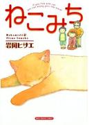 ねこみち(YCコミックス)