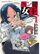 ヘン集女王(1)(YKコミックス)