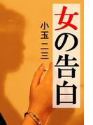 女の告白(愛COCO!)