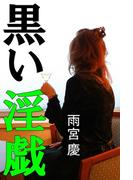 黒い淫戯(愛COCO!)