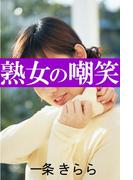 熟女の嘲笑(愛COCO!)