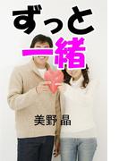 ずっと一緒(愛COCO!)