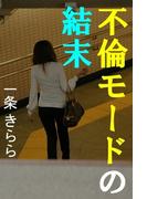 不倫モードの結末(愛COCO!)