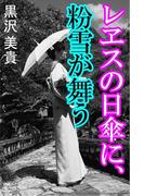レヱスの日傘に、粉雪が舞う(愛COCO!)