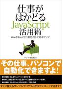 仕事がはかどるJavaScript活用術─Word/Excelで自動処理して効率アップ(日経BP Next ICT選書)(日経BP Next ICT選書)