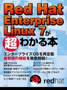 Red Hat Enterprise Linux 7が超わかる本(日経BP Next ICT選書)(日経BP Next ICT選書)