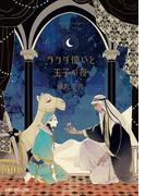 ラクダ使いと王子の夜(ビーボーイコミックス デラックス)
