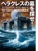 ヘラクレスの墓を探せ!(上)(SB文庫)