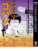 いいなりゴハン 2(ヤングジャンプコミックスDIGITAL)