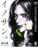 イノサン 6(ヤングジャンプコミックスDIGITAL)