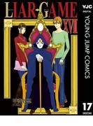 LIAR GAME 17(ヤングジャンプコミックスDIGITAL)