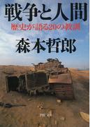 戦争と人間(PHP文庫)